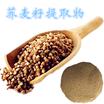荞麦籽提取物价格,荞麦籽提取物生产厂家,荞麦籽提取物品牌,荞麦籽提取物多少钱
