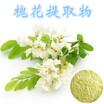 槐米提取物价格,槐米的提取工艺,槐花提取物品牌,槐米提取物生产厂家