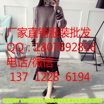 北京外贸毛衣批发