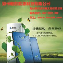 壁挂式新型平板太阳能热水器恒凯能源产品优势图片