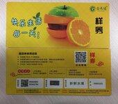 供应秭归脐橙二维码礼品卡制作配套软件解决管理方案