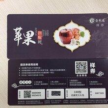 重庆脐橙脆李水果提货卡券制作印刷配套提货管理软件