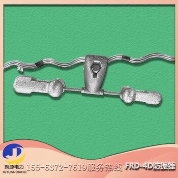 OPGW光纜減震金具4D型防震錘線路防震錘預絞式護線條防震錘