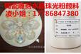 陶瓷雕刻珠光粉优质特闪水晶珠光粉