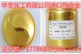 供应塑胶外壳喷涂黄金粉注塑进口默克金粉耐高温