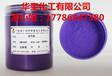 塑胶皮革耐候级珠光粉华奎419紫色珠光粉