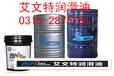 唐山低压抗磨液压油丨唐山润滑油厂家丨润滑油哪家好丨艾文特润滑油