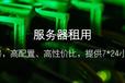 广西云服务器租用托管、广西云主机、广西英拓网络股份有限公司、广西英拓云