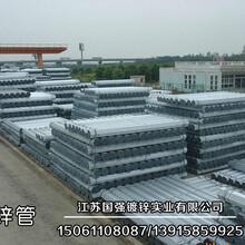 鍍鋅管螺旋管熱鍍鋅圓鋼,鍍鋅槽鋼,熱鍍鋅角鋼,江蘇國強鍍鋅實業有限公司圖片