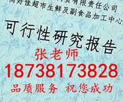 可研-可行性报告武汉新洲区蔡甸区咨询中心图片