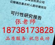 汝南县项目建议书可研报告编写服务图片