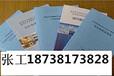 可克达拉市可研-项目申请报告编写中心