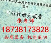 确山县项目建议书可研报告编写服务图片