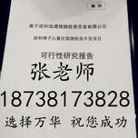 焦作机械可行性研究报告代写中心187-3817-3828图片