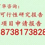 贞丰县精准扶贫可行性报告185-3819-1914图片