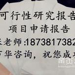 三穗县精准扶贫可行性报告185-3819-1914图片
