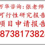 黔东南州精准扶贫可行性报告185-3819-1914图片