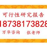 镇远县精准扶贫可行性报告185-3819-1914图片