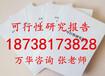 虞城、柘城文化旅游小镇可行性报告185-3819-1914