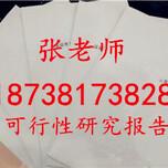 望谟县精准扶贫可行性报告185-3819-1914图片