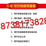 庆云县水泥窑协同处置项目申请报告代写中心图片