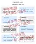 河南自贸区中华老字号创新发展可行性报告代写公司图片