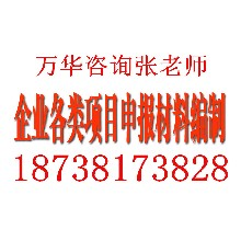大武口区惠农区农机装备可行性报告编写185-3819-1914