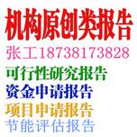 永修县城市融合发展可行性报告代写公司图片