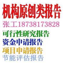 平罗县农机装备可行性报告编写185-3819-1914
