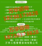 聊城东昌府水泥窑协同处置项目申请报告代写中心图片