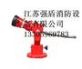 泉州强盾消防供应PSKD系列电控消防水炮