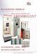 plc控制柜plc控制系统兴宏伟专业定制供应