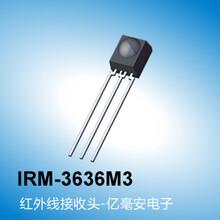 亿光红外线接收头IRM-3636M3,亿毫安电子供应图片