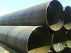 贵州防腐螺旋管/贵州打桩螺旋管/贵阳大口径螺旋管厂家