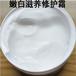 广州化妆品公司嫩白修复霜多效修复面霜抗敏防敏修复霜专业线化妆品oemodm