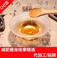 广州化妆品加工厂瘦身按摩精油日化线专业线化妆品oemodm代工贴牌
