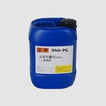 iHeir-PG皮革生產加工防霉真皮pu皮防霉皮革防霉劑廠家直銷