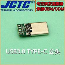 广东厂家直供USB连接器type-c沉板公头图片