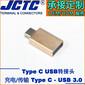 全国供应金属金色type-c转接头量大从优