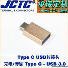 全国供应金属金色type-c转接头量大从优图片