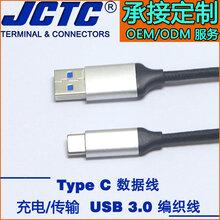 广东深圳USB3.0Typec手机数据线定制价格图片
