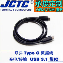 广东广州品质保障typec数据线什么牌子好图片