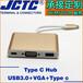 广东东莞供应Type-CHUB集线器转VGA+USB3.0+type-C