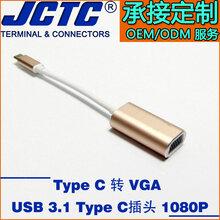 Typec转VGA不显示的原因和办法北京朝阳Typec转换器解决方案图片