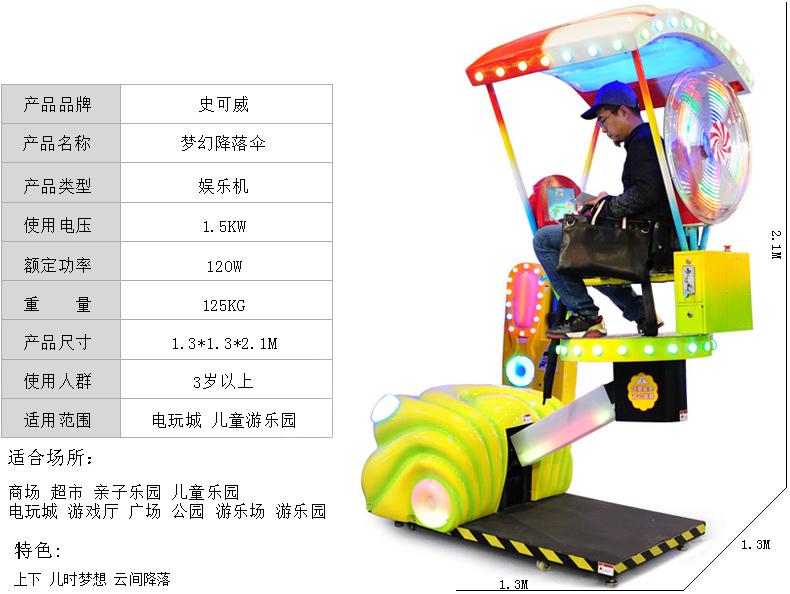 新款儿童游乐设备图片