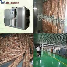 快烘热泵空气能腊肠烘干机烘干设备厂家