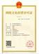 游戏类文网文,网络文化经营许可证,签约保过,东北三省