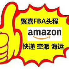 亚马逊FBA头程美国专线美国FBA海运拼箱美国FBA空运货代