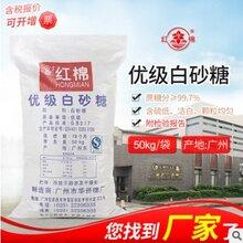 2017紅棉白糖價格,白糖最新價,白砂糖廠家批發50kg袋裝圖片
