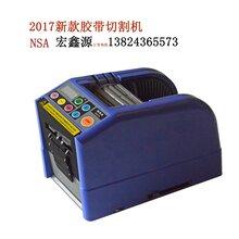 NSA品牌ZCUT-9蓝色新款胶纸机厂商直销图片